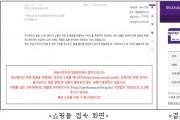 서울시, 피규어·액세서리 인터넷쇼핑몰 피해주의 발령