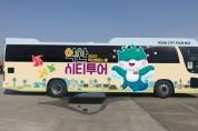 전북 익산시, 맞춤형 시티투어 버스 운행
