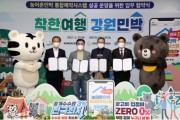 강원도형 민박앱 명칭 '일단떠나'로 선정