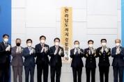 전라남도자치경찰위원회 25일 공식 출범