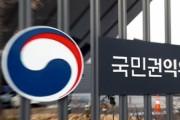 국권위, 10개 국립대 학생지도비 94억 부당 집행 적발