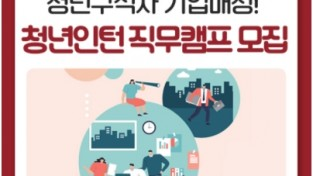 서울시, 쿠팡‧코카콜라…73개 기업서 일할 '청년인턴' 모집