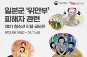 2021 일본군 '위안부' 피해자 관련 청소년 작품 공모전 개최