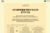 광주시 서구, '문화재 활용 전문가 양성 교육' 추진