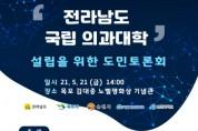 전라남도, 국립 의과대학 설립 도민토론회 공동 개최