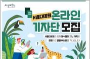 동물과 자연을 사랑한다면, 서울대공원 기자단 모집