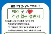 양주시, '양주 온헬스' 베리굿 건강혈관챌린지 1기 모집