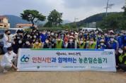 인천시, 농촌 일손 돕기 자원봉사 '구슬땀'