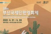부산시, '제38회 부산국제단편영화제' 개최