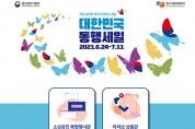 홍 부총리 등 3개부처 장관, '동행세일' 완판 도전