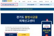 경기도, '원스톱 불법사금융 피해신고센터' 운영