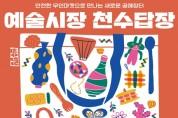 서울시, '환경의 달' 맞아 200여개 수공예품 한자리에