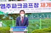 광주광역시, 염주파크골프장 시설 재개장
