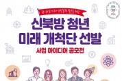 러시아 진출 '신북방 청년 미래 개척단' 참가신청 접수