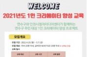 인천 연수구, 1인 크리에이터 양성 교육 수강생 모집