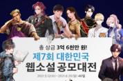 문피아, '제7회 대한민국 웹소설 공모대전' 개최