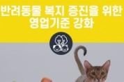 농식품부, 반려동물 복지 증진을 위한 관련 영업기준 강화