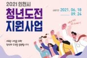 인천시, '청년도전 지원 사업' 참여자 9월 24일까지 모집