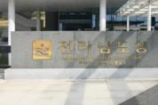 전라남도, 제과제품 중국 첫 수출 성사