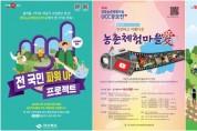 경북농촌힐링여행, 여름휴가 체험․숙박비 50% 할인 제공