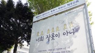 제주도교육청, 세월호 7주기 추모 주간 운영