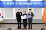 일가족 생명 구한 경남도민 김기문 씨, 119의인상 수상