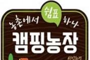 전북, 농촌에서 쉼표하나 '캠핑농장' 인기몰이
