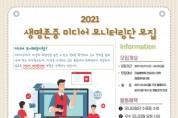 울산시, '2021 생명존중 미디어 모니터링 사업' 운영
