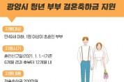 광양시, 청년 부부 결혼축하금 200만원 지원