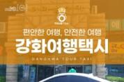 인천 강화군, 강화도 여행택시 운영