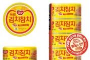 동원F&B, '동원 김치참치'로 해외 시장 공략나서