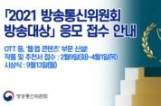 방통위, '2021 방송통신위원회 방송대상' 응모 접수 안내