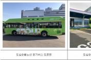 서울시, 8월부터 남산공원 '친환경 전기 저상버스' 운행