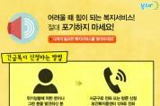 전라북도, 자살유발정보 배포자 신고 강화