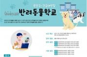 광진구, 반려동물과 행복한 공존…'반려동물학교' 운영