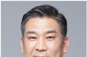 최승재 의원, '상조회사 바가지요금 방지법' 발의