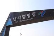 서울시, 한강공원 난지캠핑장 새단장…4월 재개장