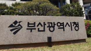 부산시, 공공기관 통합 필기시험 첫 시행…7곳 257명 채용