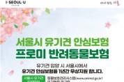 서울시, 유기동물에게 가족이 돼 주세요