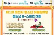 포천시, 제1회 청소년 어울림마당 E스포츠 게임대회 개최