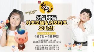 한돈, 아가볼 키즈 모델·서포터즈 오디션 참가자 모집