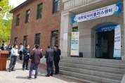 충청북도·청주대학교, '대학일자리플러스센터' 개소