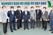 강철남 제주도의원,  제주애향묘지 활성화 토론회 개최