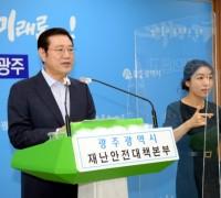 이용섭 광주시장, 여성·가족·아동 5대 분야 누리정책 발표