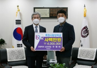 목원대 경영학과 동문상조회, 장학금 400만원 기탁