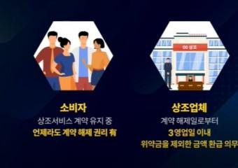 상조, 계약 해지·해약·만기환급 지연시 '손해배상' 청구 가능