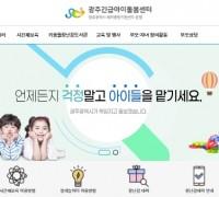 광주시, 서구 육아종합지원센터에 긴급돌봄센터 설치