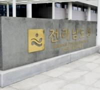전남, 2022년 전국무용대회 유치…10월 목포서 2주간 경연