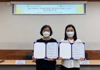 천안 동남 자살예방센터, 천안시종합사회복지관 협약