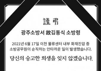 고(故) 김동식 소방령 영결식 경기도청장(葬)으로 엄수